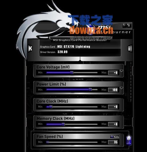 MSI Afterburner(微星显卡超频工具)