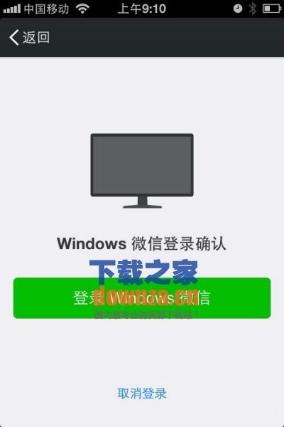 微信电脑版网页客户端官方下载v1.0.7.