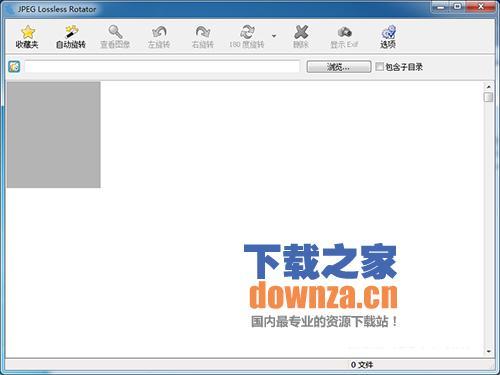 JPEG Lossless Rotator(图像无损旋转工具)