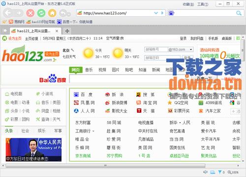 东方之窗浏览器