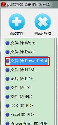 如何将PDF转换成PPT文档?