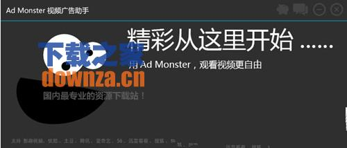 ad monster视频广告屏蔽助手