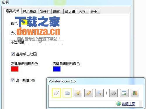 PointerFocus(电子教鞭软件)