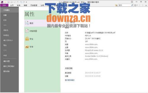 福昕风腾PDF电子文档处理套件企业版