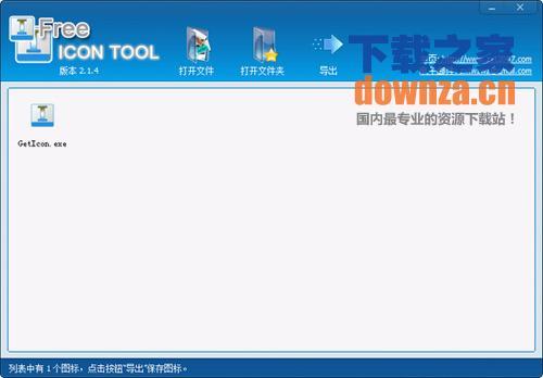 zxt2007(免费图标工具)