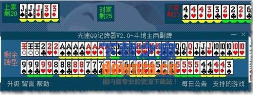 光速QQ记牌器