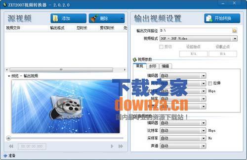 zxt2007视频转换器