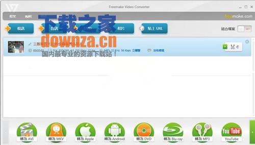 免费视频转换器(Freemake Video Converter)