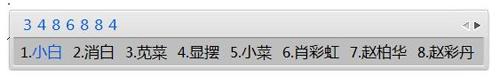 小白t9拼音输入法截图