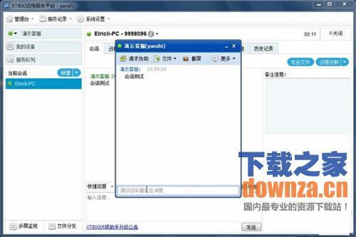 XT800远程控制软件