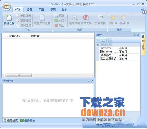 filegee企业文件同步备份系统截图