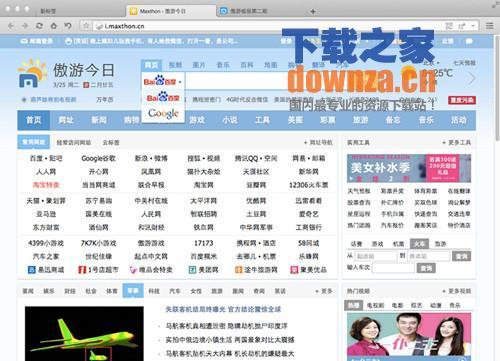 傲游浏览器Mac版