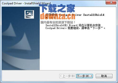 酷派大神9976A USB驱动 官方最新版