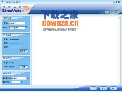 捷通华声语音合成朗读软件