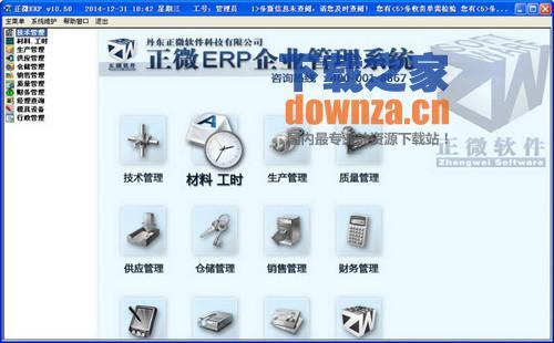 正微ERP企业管理系统软件