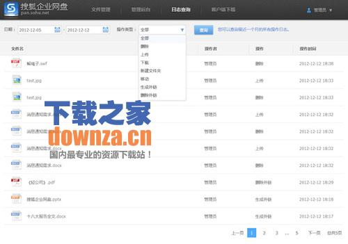搜狐企业网盘 for mac