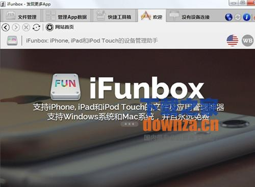 iFunBox  (iPhone文件管理软件)