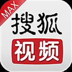 搜狐視頻MAX