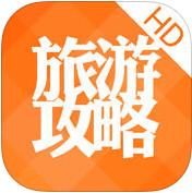 旅游攻略iPad版 V5.3.1