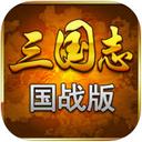 三国志国战版iPad版