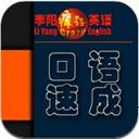 李陽瘋狂英語口語速成iPad版