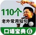 李陽瘋狂英語6 iPad版