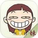 搞笑妹子iPad版 v3.33.3