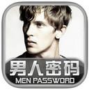 男人密码iPad版