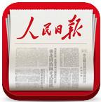 人民日报iPad版