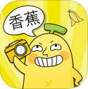 香蕉相机 iPad版
