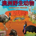 澳洲野生动物for Mac