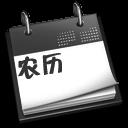 中国农历Mac版