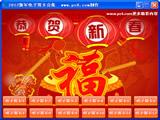 2012新年电子贺卡合集(12款)