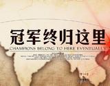 广州恒大壁纸