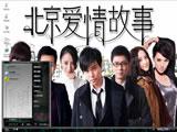 北京爱情故事电脑主题