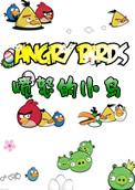 愤怒的小鸟中文版