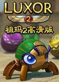 埃及祖玛2高清版 中文版