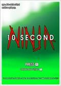 10秒忍者