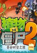植物大战僵尸2中文版v1.0.102.816电脑版