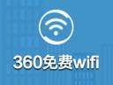 360免费wifi专题