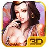 3D三国志360版