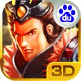 3D三国志百度版
