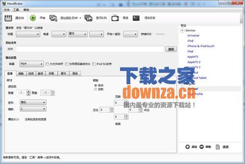 HandBrake(免费视频转换软件)