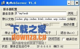 轻量级服务器软件(MyWebServer)