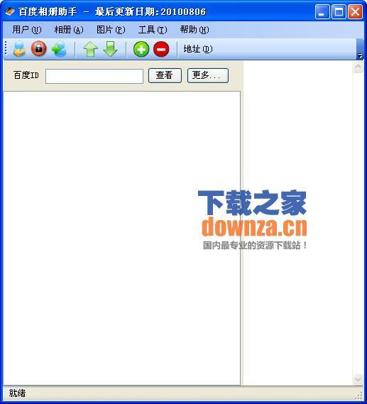 百度相册助手 v3.0.3 绿色版(通过它创建相册并批量上传图片)