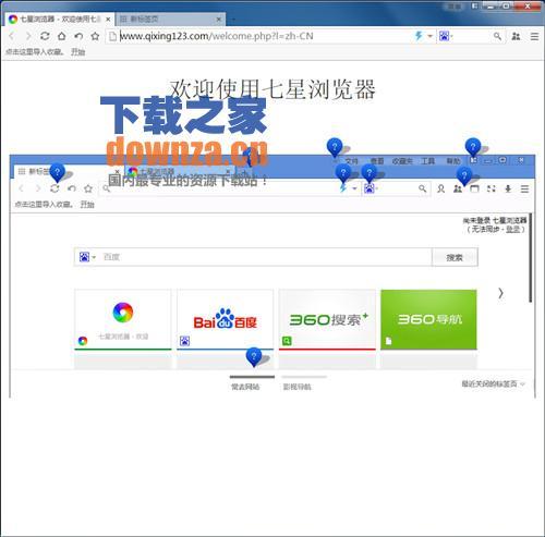 七星游戏浏览器