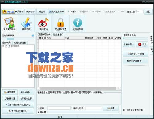 石青新浪微博推广软件