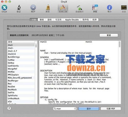 Onyx for mac(系统清理)
