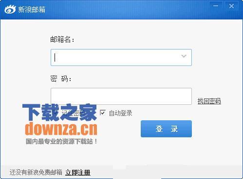 新浪邮箱桌面提醒(sina mail)