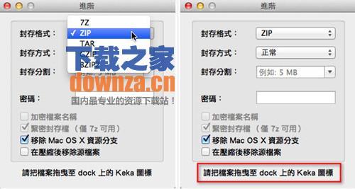 keka for mac(苹果系统解压缩工具)
